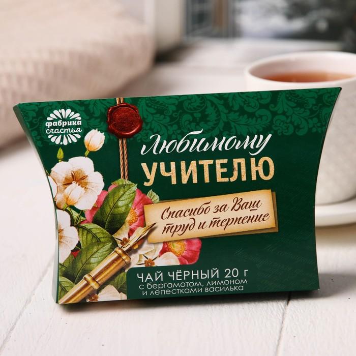 """Чай чёрный с бергамотом """"Любимому учителю"""" премиум, 20 г"""