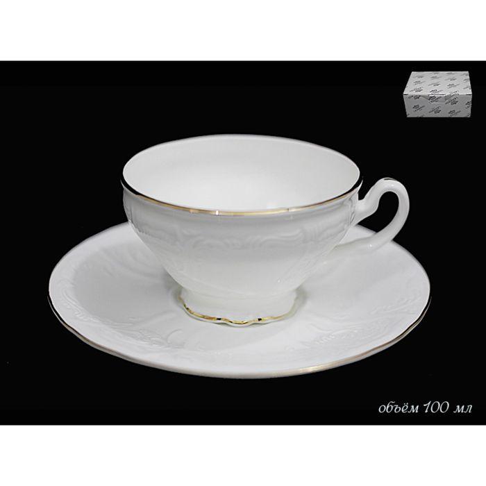 Кофейная чашка Maria Gold с блюдцем, объём 90 мл