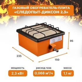 Обогреватель-плита «Следопыт-Диксон», кВт 2,3, инфракрасный газовый
