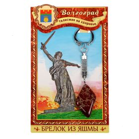 Брелок из яшмы «Волгоград», натуральный камень