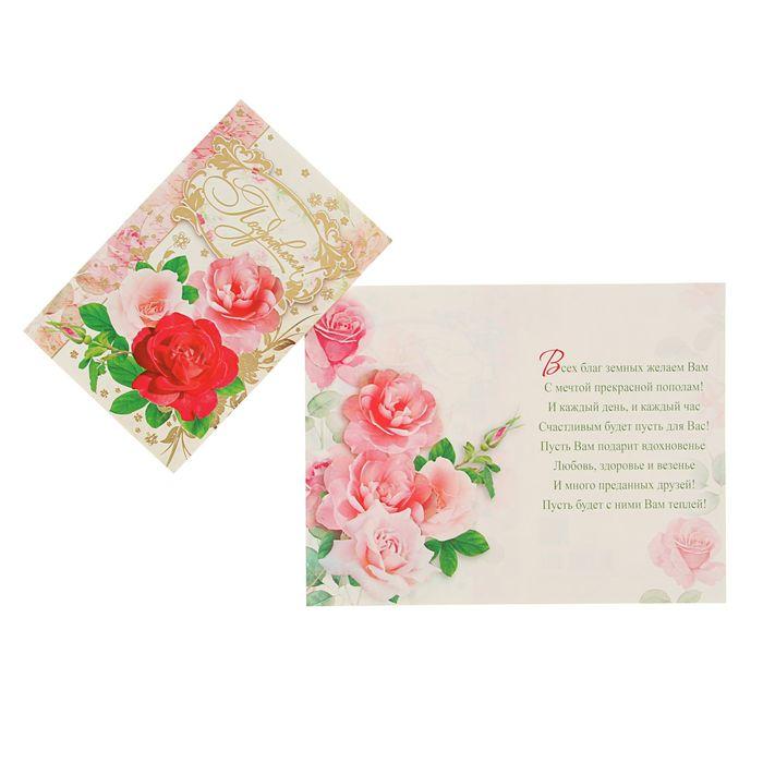 Открытки оптом спб, розы