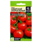 "Семена Томат ""Сибирский Скороспелый"", цп, 0,1 г."