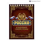 """Блокнот """"Россия. Я патриот"""", А6, на гребне, 40 листов"""
