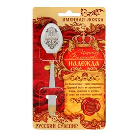 "The spoon is engraved with the Royal on the card ""Hope"""