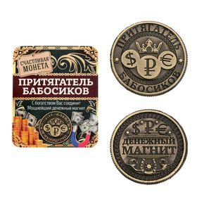 """Монета """"Притягатель бабосиков"""""""