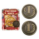 """Монета """"1 рубль"""""""