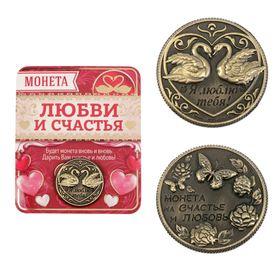 Монета «На счастье и любовь», d=2 см