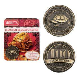 """Монета """"100 долголетних рублей"""""""