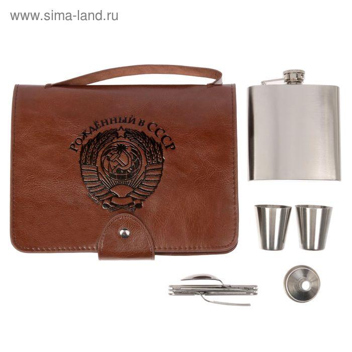 """Туристический набор """"Рожденный в СССР"""", 5 предметов"""