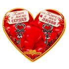 "Ключи для пары ""К моему сердцу"""