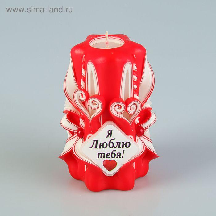 """Свеча резная 10-11см """"Я тебя люблю"""" красно-белая"""