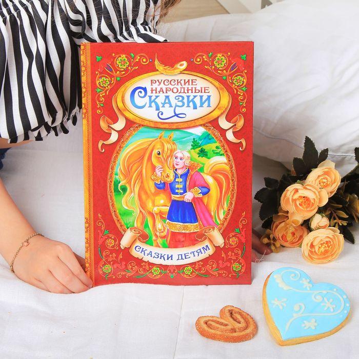 Книга в твёрдом переплёте «Русские народные сказки»,128 стр. - фото 981787