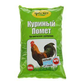 Удобрение органическое сухое Фаско, Куриный помет, 0,8 кг