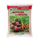 """Удобрение """"ГЕРА"""" для Моркови и Свеклы 1кг"""