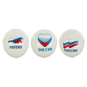 Шары латексные «Россия», пастель, набор 50 шт., цвет белый