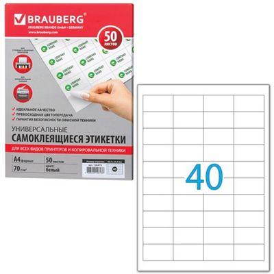 Этикетка самоклеящаяся на листе формата А4, 40 этикеток, 48,5х25,4мм, белая, 50 листов