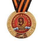 """Медаль 9 мая """"Я помню! Я горжусь"""", диам 5 см"""