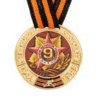 """Медаль 9 мая """"С днем великой победы!"""", диам 5 см"""