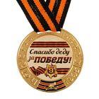 """Медаль 9 мая """"Спасибо деду за победу!"""", диам 5 см"""