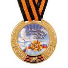 """Медаль 9 мая """"Спасибо за мирное небо!"""""""