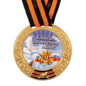 Медаль 9 мая 'Спасибо за мирное небо!', диам 5 см Ош