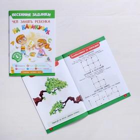 Книга - игра «Чем занять ребёнка на каникулах. Весна» Ош