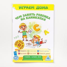 Книга - игра «Чем занять ребёнка на каникулах. Лето дома» Ош