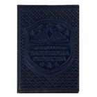 """Cover for avtodokumentov """"defender of the Fatherland"""" blue suit. leather"""