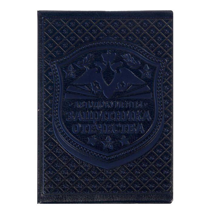 """Обложка для автодокументов """"Защитник отечества"""" синяя иск. кожа"""