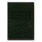 "Cover for avtodokumentov ""Serve the Motherland"" green suit. leather"