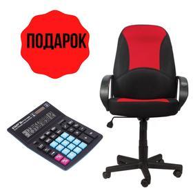 Кресло офисное BRABIX City EX-512 + калькулятор в подарок