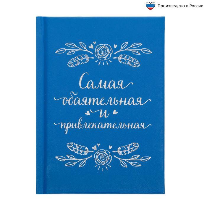 """Ежедневник """"Самая обаятельная и привлекательная"""", А6, 80 листов, экокожа"""