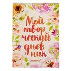 """Скетчбук на гребне """"Мой творческий дневник"""", А4, 40 листов"""