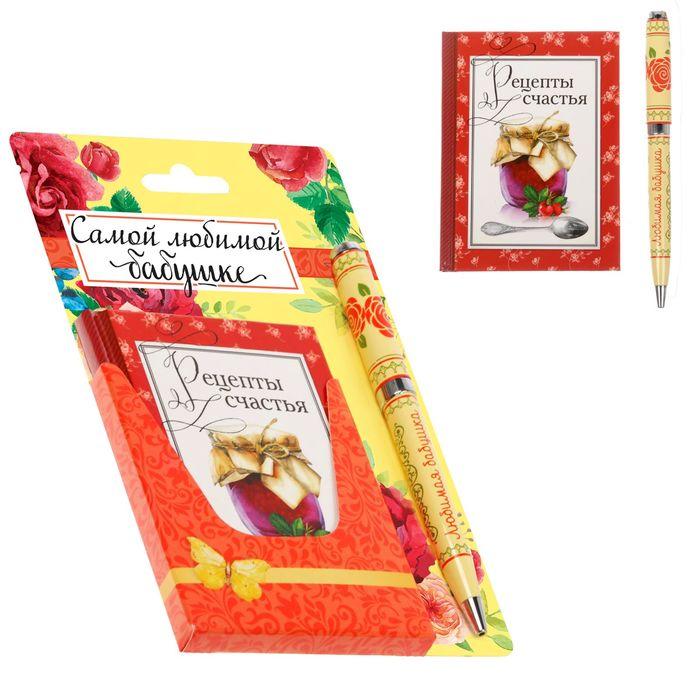 """Подарочный набор """"Самой любимой бабушке"""": блокнот в твёрдой обложке, А7, 64 листа и металлическая ручка"""