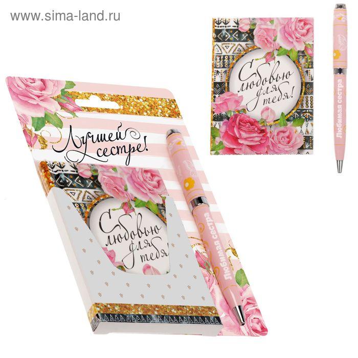 """Подарочный набор """"Лучшей сестре"""": блокнот в твёрдой обложке, А7, 64 листа и металлическая ручка"""