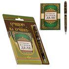 """Подарочный набор """"Лучшему из лучших"""": блокнот в твёрдой обложке, А7, 64 листа и металлическая ручка"""