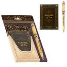 """Подарочный набор """"Успешному в любых делах"""": блокнот 64 листа, ручка"""