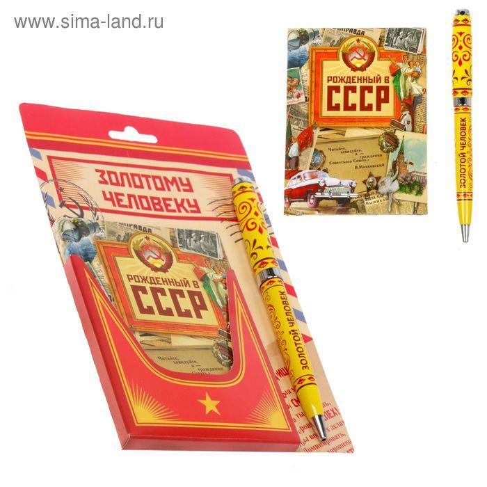"""Подарочный набор """"Золотому человеку"""": блокнот в твёрдой обложке, А7, 64 листа и металлическая ручка"""