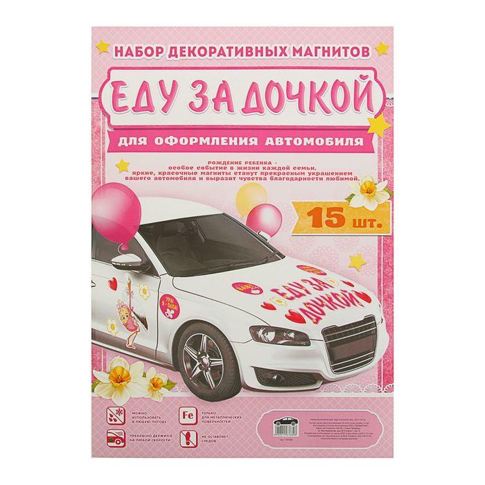 """Набор магнитов на авто """"Еду за дочкой!"""""""