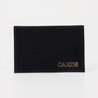 Футляр для карточки, скат, цвет чёрный
