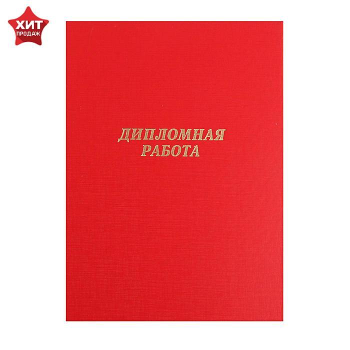 Папка для дипломных работ А4, без бумаги, красная - фото 404511218