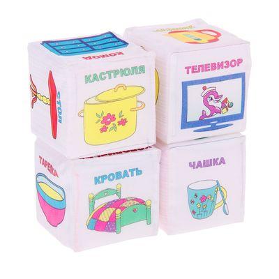 """Развивающий набор """"Кубики. Предметы-2""""Д-350-15"""