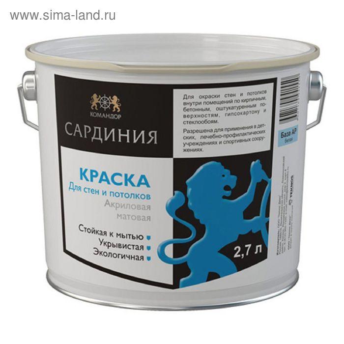 Краска для стен и потолков КОМАНДОР САРДИНИЯ С водно-дисперсионная матовая  2.7 л