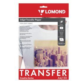 Бумага термотрансферная LOMOND для светлых тканей, А4, 140 г/м2, 50 штук