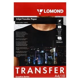 Бумага термотрансферная для струйных принтеров LOMOND 0808421 для тёмных тканей А4, 10 штук, 140 г/м²