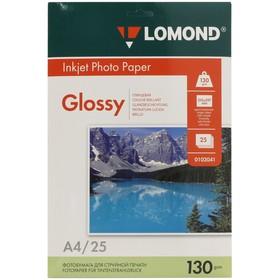 Фотобумага для струйной печати А4 LOMOND, 102041, 130 г/м², 25 листов, односторонняя, глянцевая