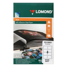 Фотобумага LOMOND для струйной печати на листе А4, 8 делений 6х9см, 90 г/м2, 25 листов, матовая, самоклеящаяся