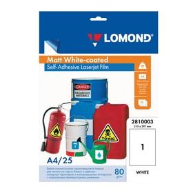 Плёнка LOMOND 2810003 для чёрно-белых и цветных лазерных принтеров А4, самоклеящаяся, белая, 100 мкм, 25 штук