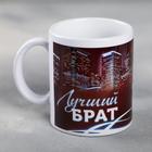 """Кружка керамическая """"Лучший брат"""", 300 мл - фото 650292"""