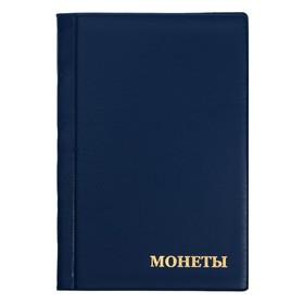 Альбом для монет 125 х 185 мм Calligrata «Комби» на 120 монет, обложка ПВХ, синий